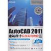 AutoCAD 2011建筑设计标准实例教程(附DVD光盘1张) asp net程序设计教程(附vcd光盘1张)