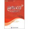 新思路商务汉语规划教材:商务汉语听说教程(第2册)(附光盘1张) 新编商务英语实训教程(附光盘1张)