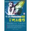 中文版Photoshop CS2实例与操作(附CD光盘1张) adobe photoshop cs2 cd