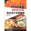 AutoCAD2012中文版室内设计实例教程(附DVD-ROM光盘1张) asp net程序设计教程(附vcd光盘1张)