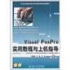 Visual FoxPro实用教程与上机指导(第2版) visual foxpro 6 0 实用教程