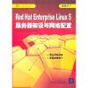 网管天下:Red Hat Enterprise Linux 5服务器架设与网络配置(附光盘) linux典藏大系 linux从入门到精通 linux系统管理与网络管理 linux服务器架设指