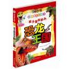 孩子最好奇的恐龙王国/中国儿童成长必读书