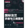 制造业信息化三维模型资源:国标法兰手册与三维图库(SolidWorks版)(附光盘1张) 钱币投资收藏手册(第三版)