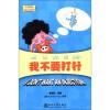 中文故事绘·丽丽的幻想世界:我不要打针(附CD-ROM光盘1张) change up intermediate teachers pack 1 audio cd 1 cd rom test maker