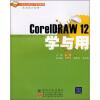 CorelDRAW 12学与用/21世纪高职高专规划教材·艺术设计系列 coreldraw 12 учебный курс