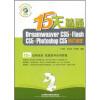 15天精通Dreamweaver CS5+Flash CS5+Photoshop CS5网页制作