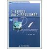 C++面向对象与VisualC++程序设计案例教程/21世纪全国应用型本科计算机案例型规划教材 windows应用程序设计案例教程