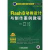 Flash 8动画设计与制作案例教程(附光盘) visual basic 2008程序设计案例教程(附cd rom光盘1张)
