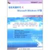 轻松电脑时代之Microsoft Windows XP篇(附卡1张) владислав карпюк microsoft windows xp