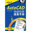 AutoCAD快速绘图速查手册(附CD-ROM光盘1张) 2017西安city城市地图(随图附赠西安公交线路速查手册)