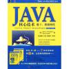 JAVA核心技术卷2:高级特征(原书第8版) java ee 7权威指南:卷1(原书第5版)[the java ee 7 tutorial volume 1]