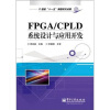 FPGA/CPLD系统设计与应用开发 lawrence lowrance mark 5x pro dual fish finder chinese edition 5 inch