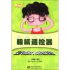 中文故事绘·丽丽的幻想世界:眼睛遥控器(附CD-ROM光盘1张) change up intermediate teachers pack 1 audio cd 1 cd rom test maker