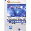 高等学校应用型特色规划教材:中文Visual FoxPro应用系统开发教程(第2版)