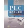 PLC编程设计教程(从基础到提高) s7 300 plc 基础教程