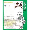 三毛从军记全集(彩图英汉典藏版) плитка на пол с рисунком купить