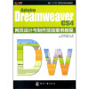 Adobe Dreamweaver CS4网页设计与制作技能案例教程