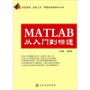 MATLAB从入门到精通 color image watermarking using matlab