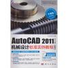 AutoCAD 2011中文版机械设计标准实例教程(第2版)(附赠CD光盘1张) autocad 2010中文版机械制图应用与实例教程(第2版)(附cd光盘1张)