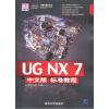 清华电脑学堂:UG NX 7中文版标准教程(附光盘) 清华电脑学堂:linux标准教程(2013 2015版)(附dvd rom光盘1张)