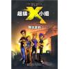 超级X小组:勇往直前 男孩向前冲周志勇快乐方阵系列:胆小鬼之勇往直前