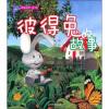 最酷故事(第3辑):彼得兔的故事 最酷故事:小王子(第1辑)