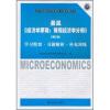 曼昆《经济学原理:微观经济学分册》(第5版):学习精要、习题解析、补充训练 经济学原理(第5版):微观经济学分册