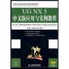 UG NX 5中文版应用与实例教程(附VCD光盘1张)/21世纪高等职业教育机电类规划教材 新编实用英语听力教程1(第2版)(附mp3光盘1张)