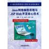 Java网络编程原理与JSP Web开发核心技术/21世纪高等院校计算机专业规划教材 dizpqeaujm jsp