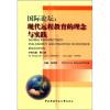 国际论坛:现代远程教育的理念与实践(中英文版·第3册) 英语国家社会与文化入门(上册 第3版)[the society and culture of major english speaking countries an introduction]