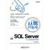 从零开始学SQL Server(附DVD光盘1张) python机器学习及实践:从零开始通往kaggle竞赛之路