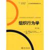 人力资源管理精选教材译丛·组织行为学(第11版) 全美最新工商管理权威教材译丛·组织行为学(第5版)