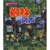 最酷故事(第3辑):柳林风声 最酷故事:小王子(第1辑)