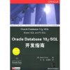 Oracle Database 10g SQL开发指南  oracle database9i 10g 11g