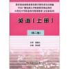 21世纪中等职业教育规划教材(文化课系列):英语(上册)(第2版) 英语国家社会与文化入门(上册 第3版)[the society and culture of major english speaking countries an introduction]