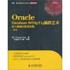 Oracle Database 9i/10g/11g编程艺术:深入数据库体系结构(第2版) oracle rac 11g купить