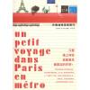 巴黎地铁杂货旅行(附巴黎地铁地图)
