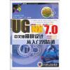 UG NX7.0中文版模具设计从入门到精通(附DVD光盘1张) 精通ug nx 8 0中文版模具设计(附dvd光盘1张)