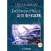 中等职业学校计算机系列教材:Dreamweaver 8网页制作基础(项目教学)(中文版) 中等职业学校立体化精品教材·网页设计与制作:dreamweaver 8