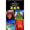 美国国家地理学会旅行家系列:夏威夷