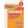 新世纪英语口语教程1(附赠MP3光盘1张) advanced full function nursing manikin female bix h130b wbw022