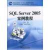 все цены на  SQLServer2005案例教程  онлайн