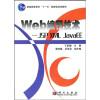 Web编程技术:JSP XML JavaEE dizpqeaujm jsp