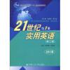 21世纪高职高专精品教材·英语系列·21世纪实用英语:第1册(含练习册)(第3版)(附光盘) 新编实用英语听力教程1(第2版)(附mp3光盘1张)