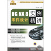 UG NX 8零件设计实例精讲(中文版)(附DVD-ROM光盘1张) 精通ug nx 8 0中文版模具设计(附dvd光盘1张)