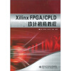 Xilinx FPGA/CPLD设计初级教程 fpga based network security architecture for high speed networks