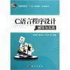 C语言程序设计辅导与实践 c语言程序设计与项目实践(附vcd光盘1张)