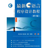最新C语言程序设计教程(第2版) c语言程序设计教程(第二版)