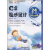 C#程序设计(附光盘) c 程序设计(附光盘1张)